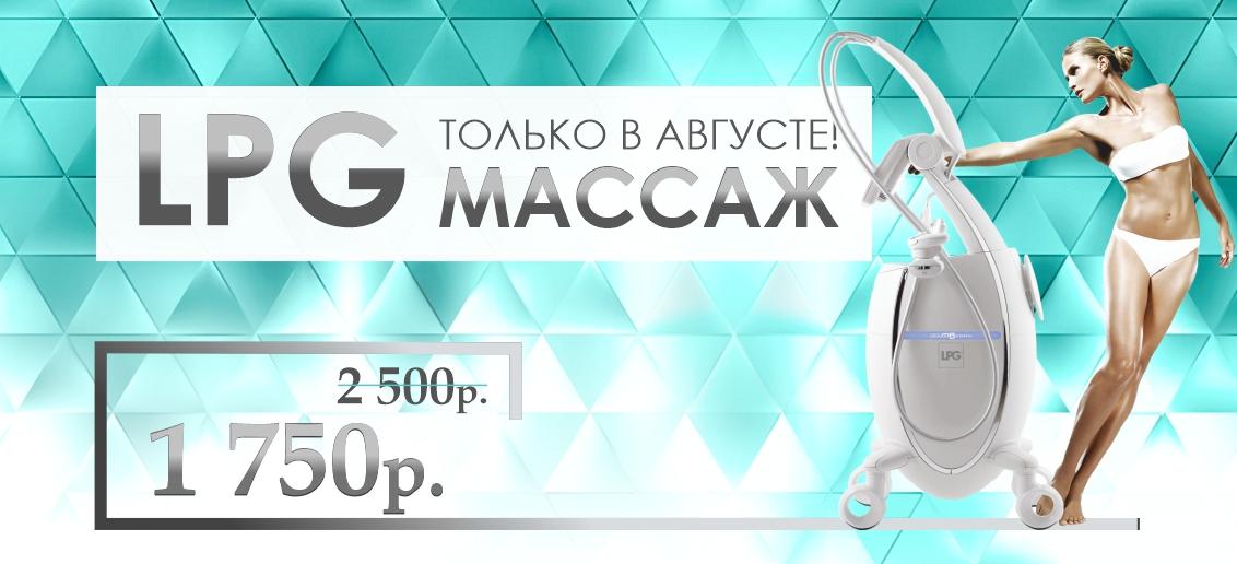 LPG-массаж - всего 1 750 рублей вместо 2 500 до конца августа!