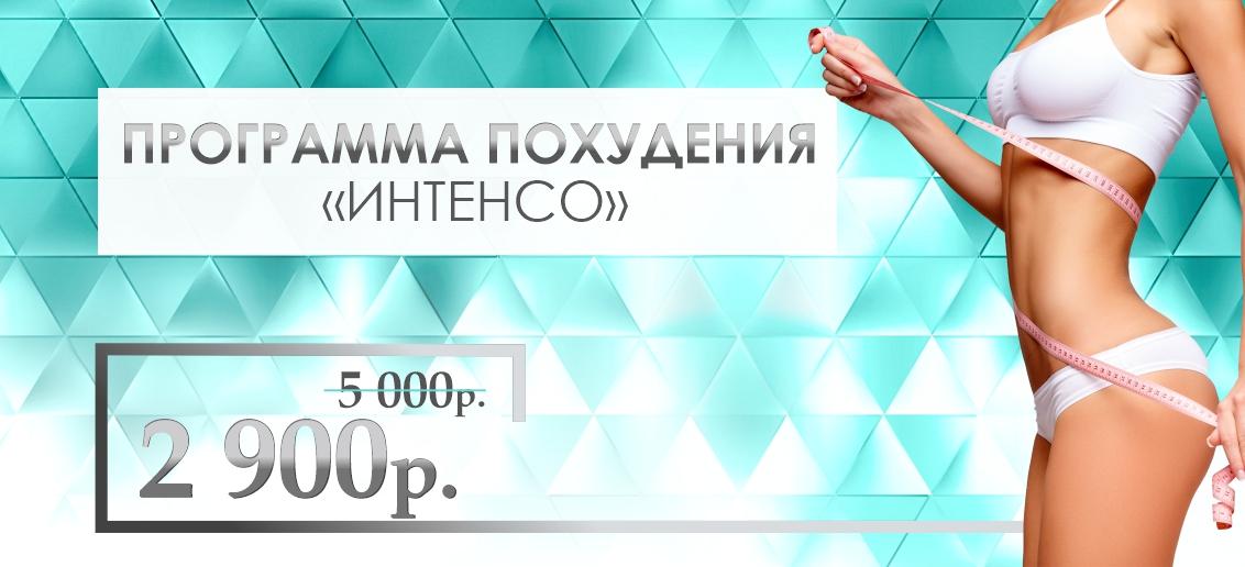 Программа похудения «Интенсо» - всего 2 900 рублей вместо 5 000 до конца августа!