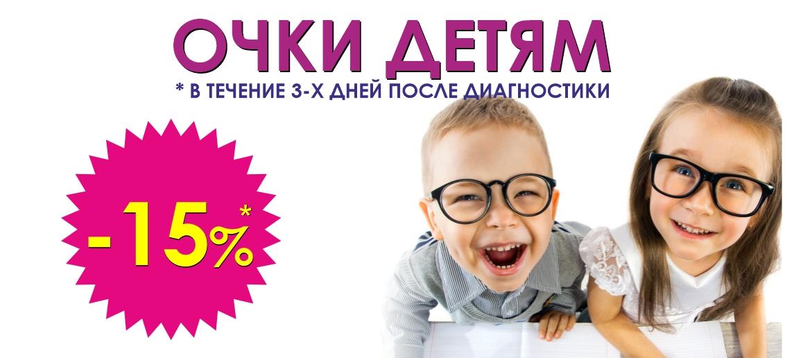 Скидка 15%* на любые очки детям после диагностики зрения!