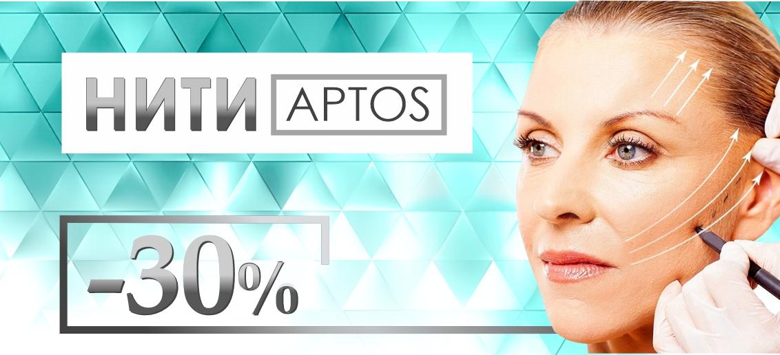 Нитевой лифтинг нитями Aptos - со скидкой 30% до конца августа!