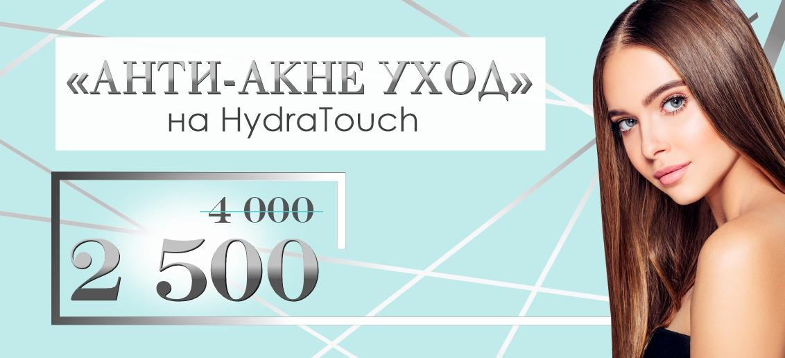 Комплекс «Анти-акне» на аппарате Hydra Touch H2 - всего 2 500 рублей вместо 4 000 до конца сентября!