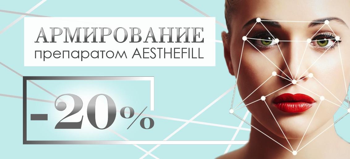 Армирование филлером Aesthefill со скидкой 20% до конца сентября!