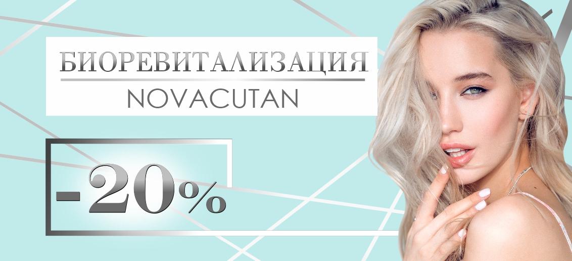 Биоревитализация препаратом Novacutan (Новакутан) – со скидкой 20% до конца сентября!