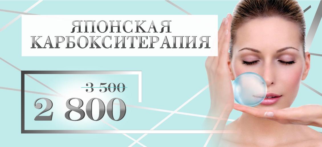 Японская карбокситерапия – всего 2 800 рублей вместо 3 500 до конца сентября!