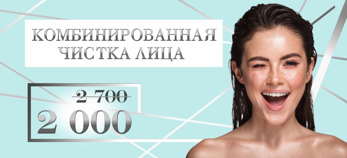 Комбинированная чистка лица — всего 2 000 рублей вместо 2 700 до конца сентября!