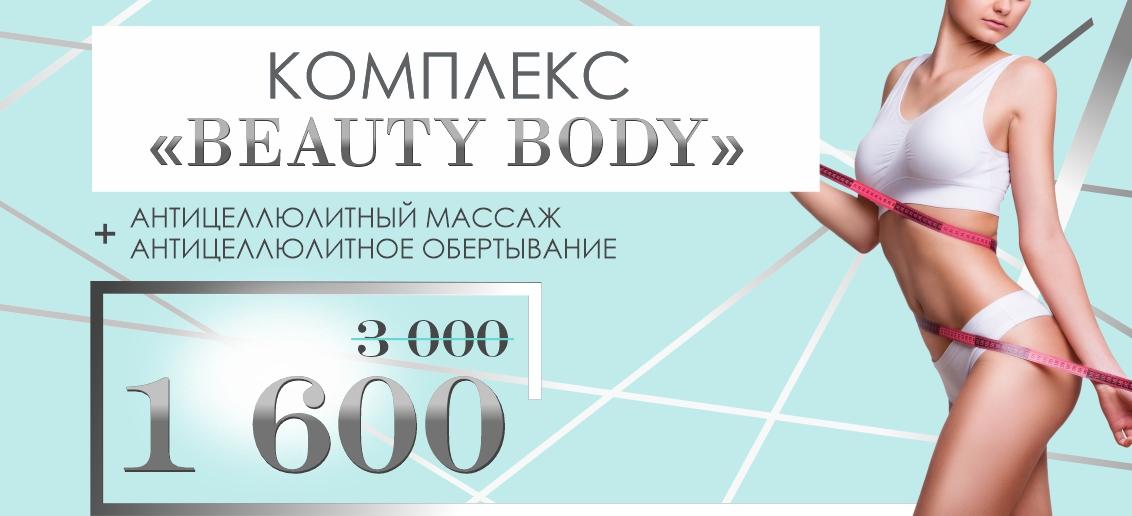 Комплекс «Beauty body» (антицеллюлитный массаж + обертывание) - всего 1 600 рублей вместо 3 000 до конца сентября!