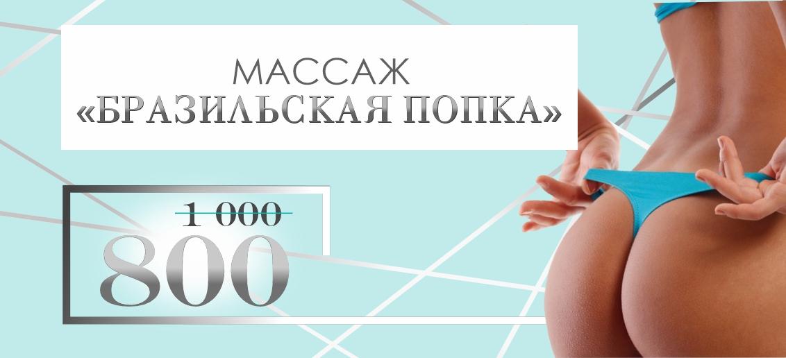 Комплекс «Бразильская попка» - всего 800 рублей вместо 1 000 до конца сентября!