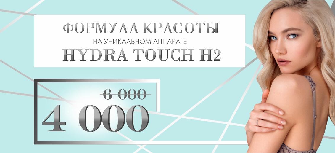 «Формула красоты» на новейшем аппарате Hydra Touch H2 – всего 4 000 рублей вместо 6 000 до конца сентября!