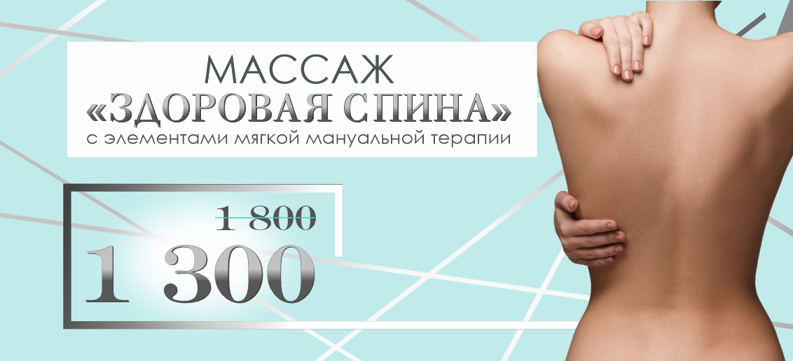Лечебный массаж «Здоровая спина» с элементами мягкой мануальной терапии – всего 1 300 рублей вместо 1 800 до конца сентября!