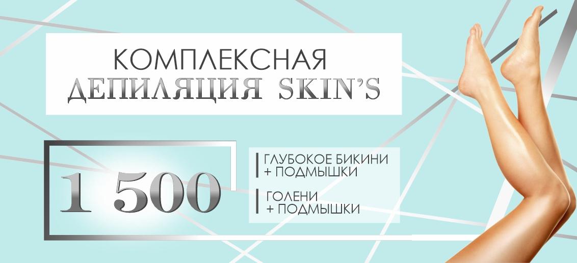 Комплексы депиляции SKIN'S: подмышки + бикини или подмышки + голени – всего 1 500 рублей до конца сентября!