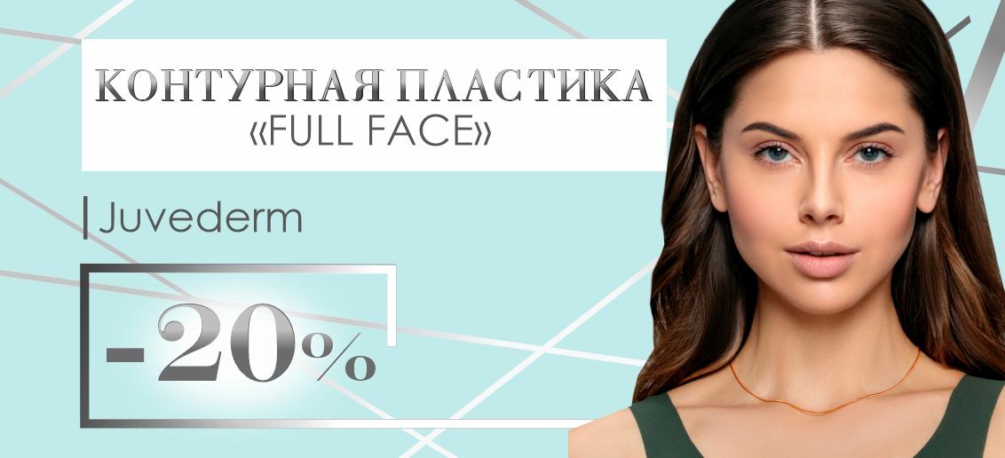 Контурная пластика «Full Face» препаратом линейки Juvederm – со скидкой 20% до конца сентября!