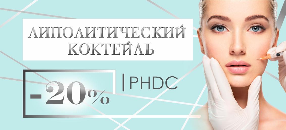 Липолитический коктейль для тела PHDC со скидкой 20% до конца сентября!