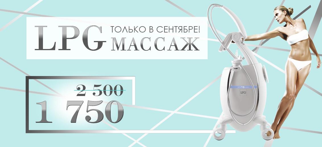 LPG-массаж - всего 1 750 рублей вместо 2 500 до конца сентября!