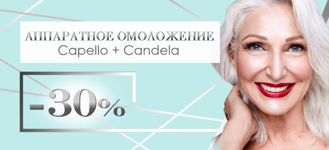 Месяц лазерного омоложения в «ТОНУС ПРЕМИУМ»: лазерное омоложение со скидкой 30% до конца сентября!