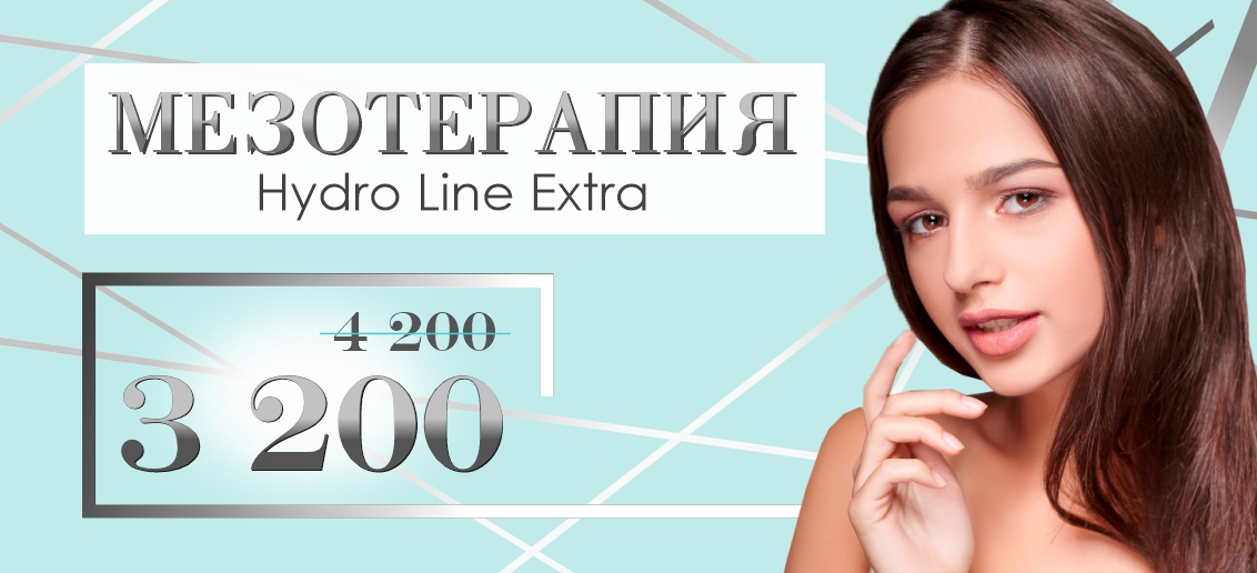 Мезотерапия лица препаратом Hydro Line Extra - всего 3 200 рублей вместо 4 200 до конца сентября!