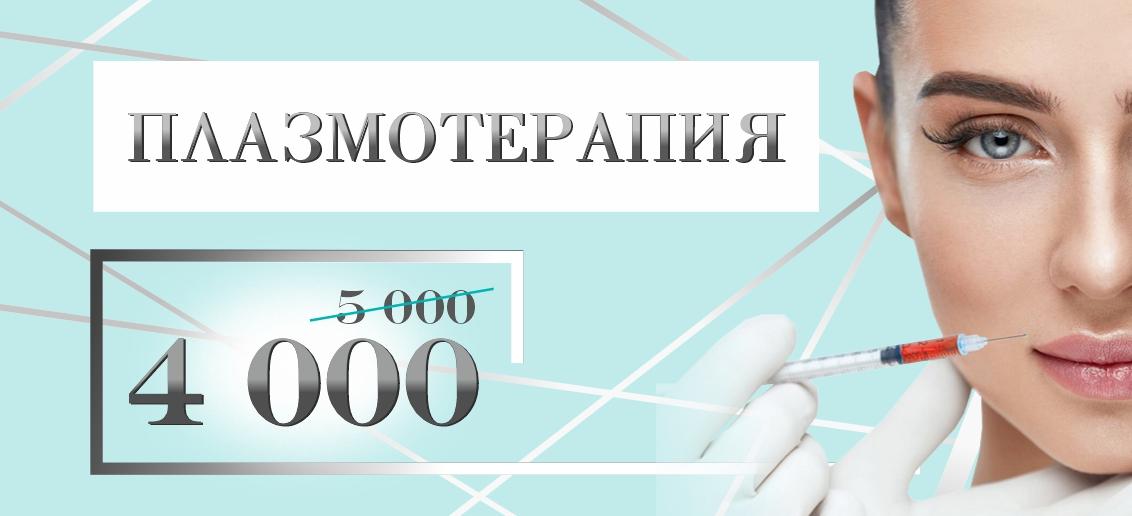 Плазмолифтинг – всего 4 000 рублей вместо 5 000 до конца сентября!