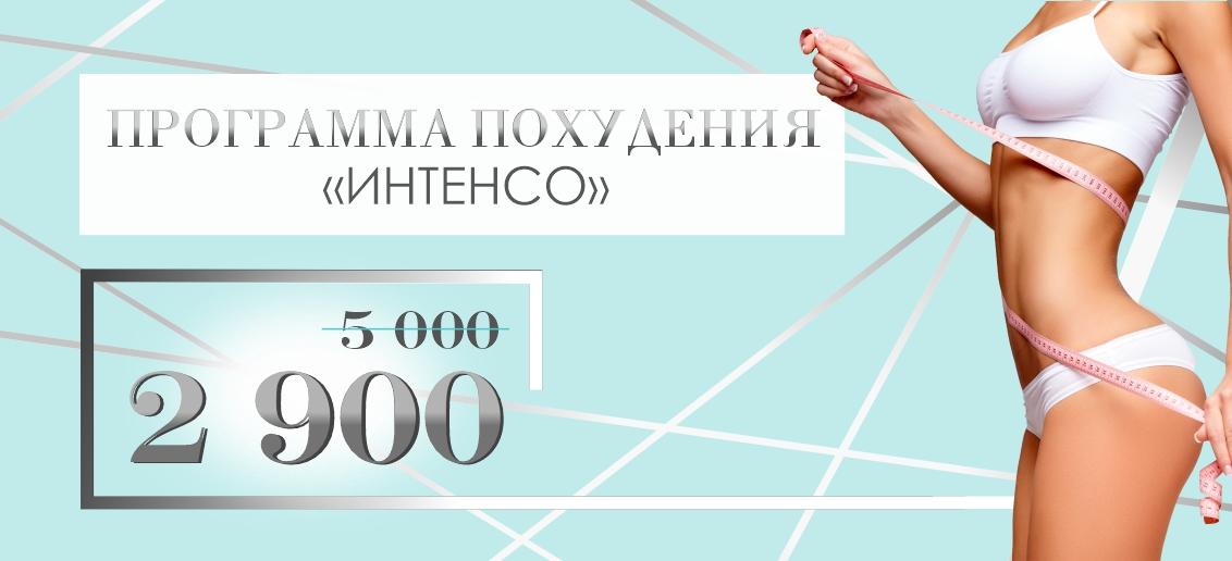Программа похудения «Интенсо» - всего 2 900 рублей вместо 5 000 до конца сентября!