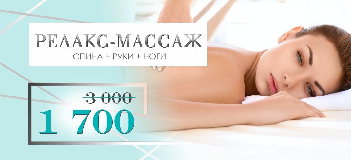 Relax-массаж (спина + руки + ноги) - всего 1 700 рублей вместо 3 000 до конца сентября!