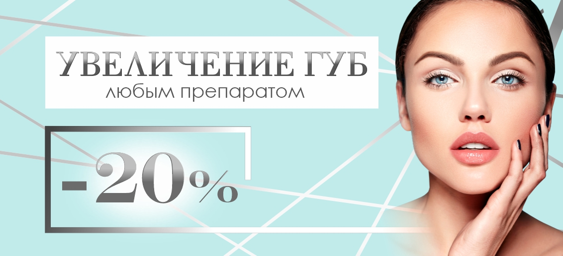 Увеличение губ любым препаратом со скидкой 20% до конца сентября!