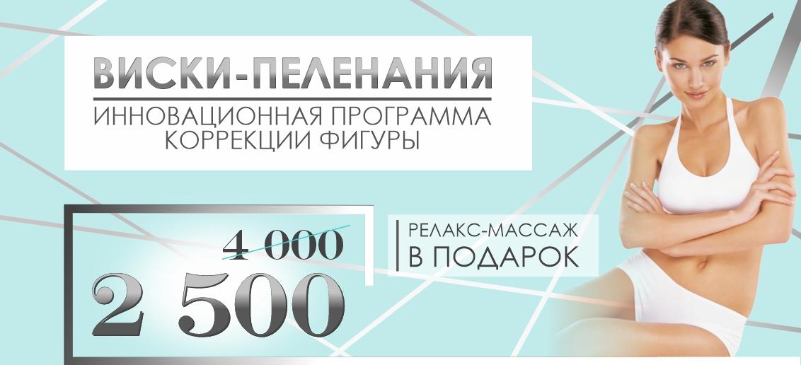 ВИСКИ-пеленания – всего 2 500 рублей вместо 4 000 + релакс-массаж в подарок до конца сентября!