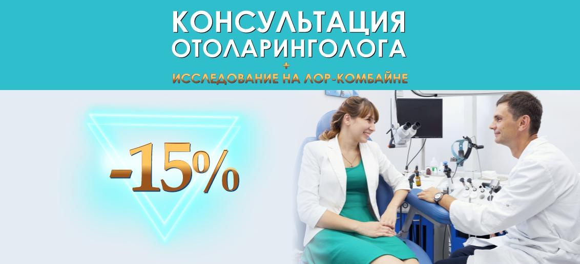 Консультация отоларинголога + исследование на ЛОР-комбайне со скидкой 15% до конца октября!