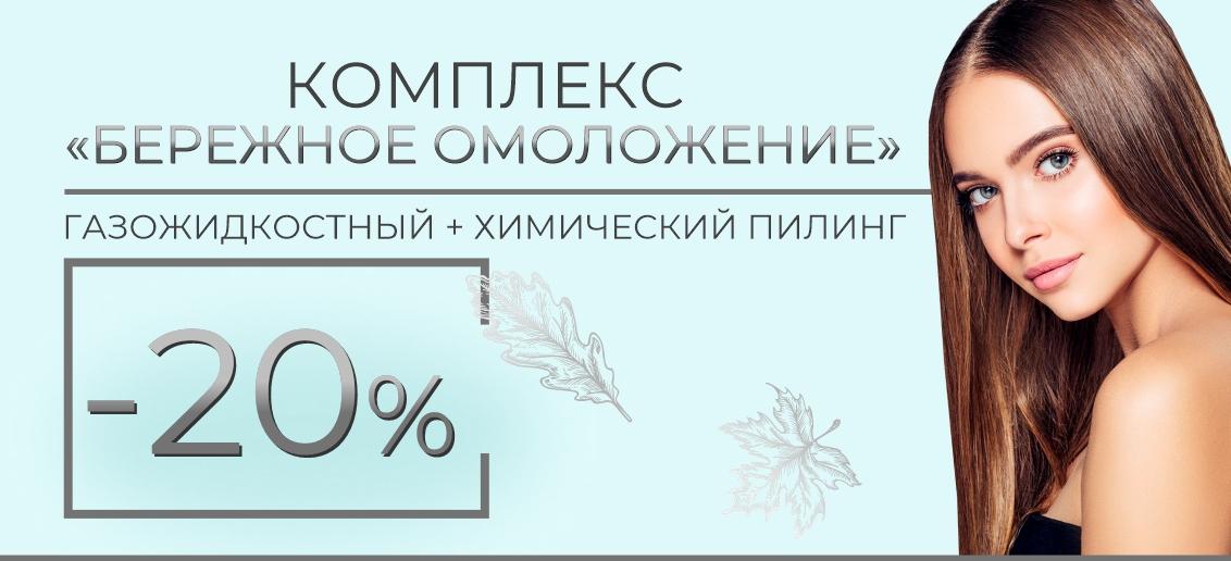 Комплекс «Бережное омоложение» со скидкой -20% до конца октября!