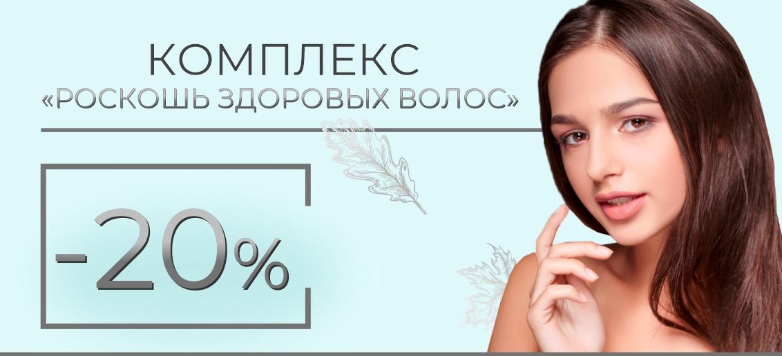 Комплекс «Роскошь здоровых волос» со скидкой 20% до конца октября!