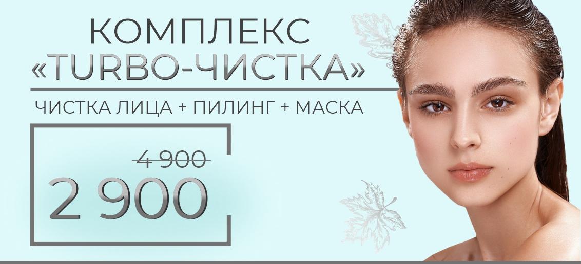 Программа процедур «TURBO-чистка» - всего 2 900 рублей вместо 4 900 до конца октября!