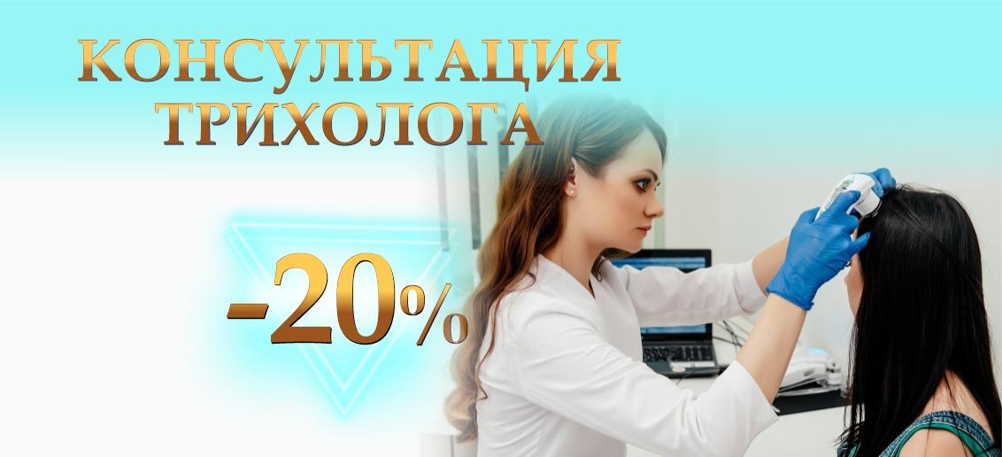 Только до конца октября консультация трихолога со скидкой 20%! Доверьте красоту и здоровье волос профессионалам!