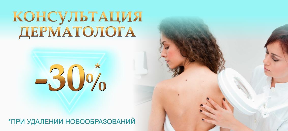Консультация врача-дерматолога со скидкой 30% при удалении новообразований!