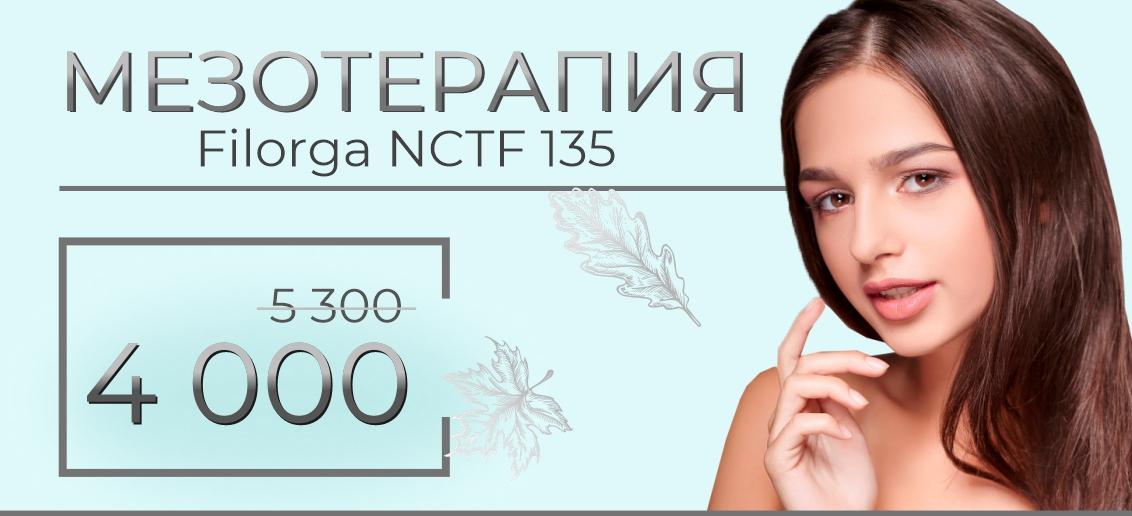 Мезотерапия препаратом Filorga NCTF 135 всего за 4 000 рублей вместо 5 300 до конца октября!