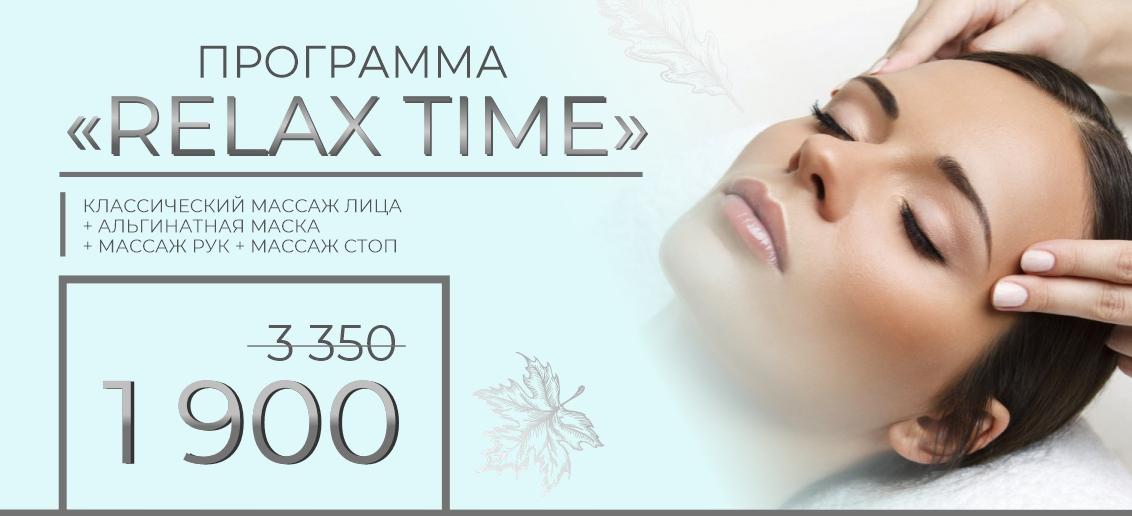 """Программа """"RELAX TIME"""" - всего за 1 900 рублей вместо 3 350 до конца октября!"""