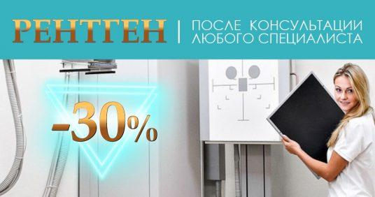 Рентген со скидкой 30% после консультации любого специалиста до конца октября!